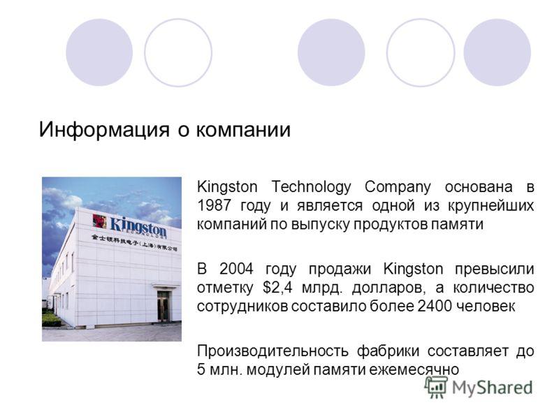 Информация о компании Kingston Technology Company основана в 1987 году и является одной из крупнейших компаний по выпуску продуктов памяти В 2004 году продажи Kingston превысили отметку $2,4 млрд. долларов, а количество сотрудников составило более 24