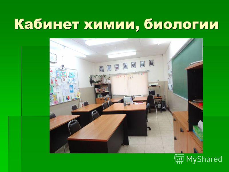 Кабинет химии, биологии