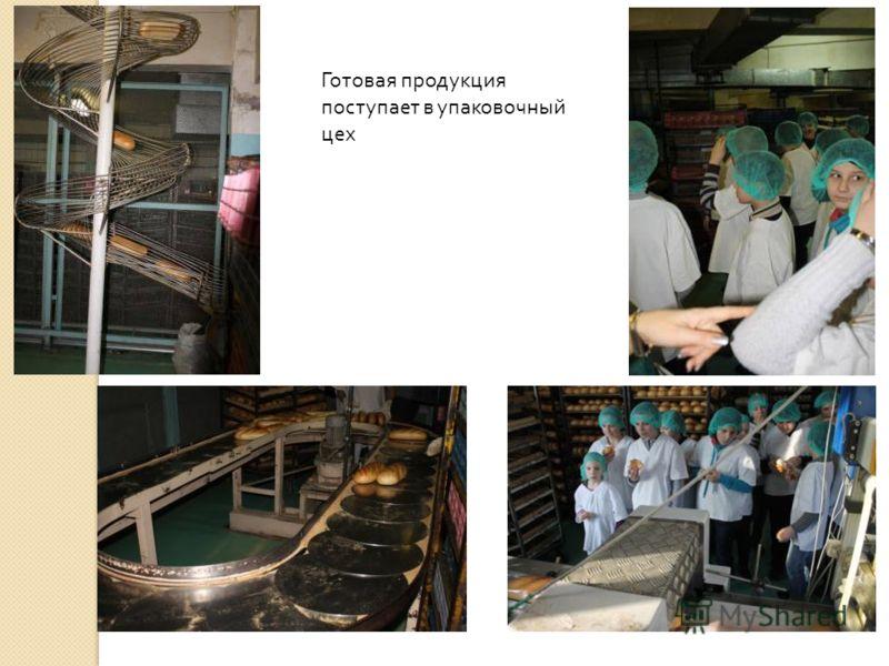 Готовая продукция поступает в упаковочный цех