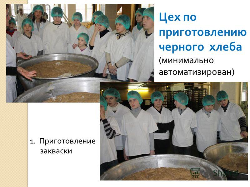 Цех по приготовлению черного хлеба (минимально автоматизирован) 1.Приготовление закваски