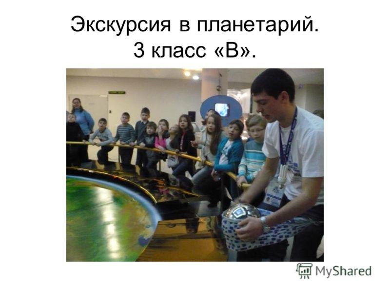Экскурсия в планетарий. 3 класс «В».