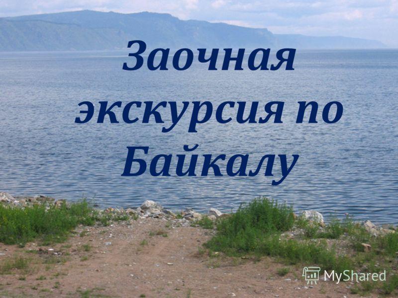 Заочная экскурсия по Байкалу