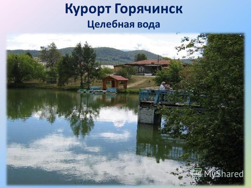 Курорт Горячинск Целебная вода