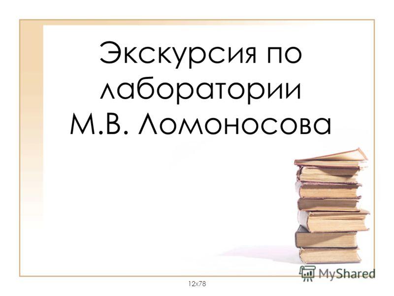 Экскурсия по лаборатории М.В. Ломоносова 12x78