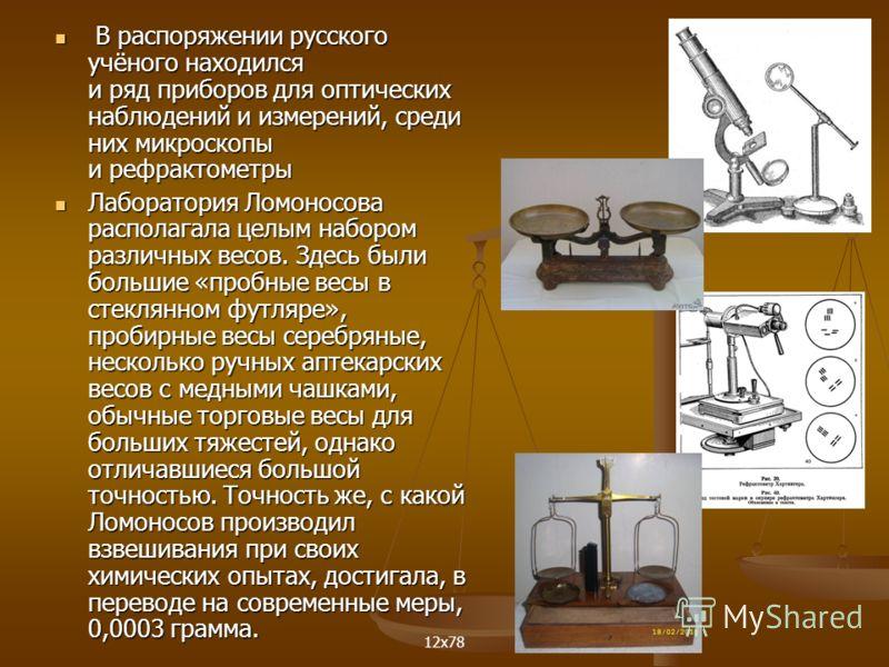 В распоряжении русского учёного находился и ряд приборов для оптических наблюдений и измерений, среди них микроскопы и рефрактометры В распоряжении русского учёного находился и ряд приборов для оптических наблюдений и измерений, среди них микроскопы