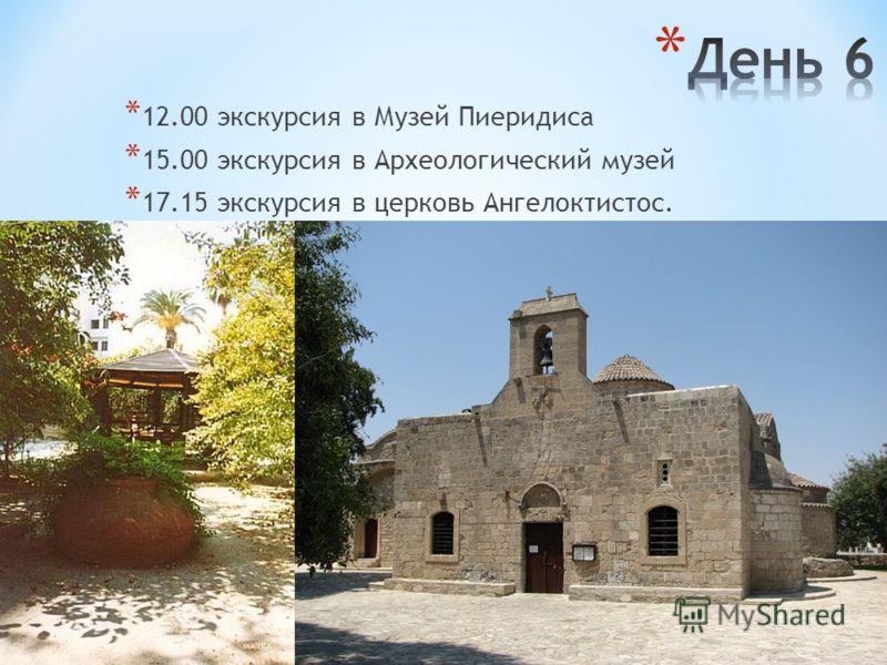 * 12.00 экскурсия в Музей Пиеридиса * 15.00 экскурсия в Археологический музей * 17.15 экскурсия в церковь Ангелоктистос.