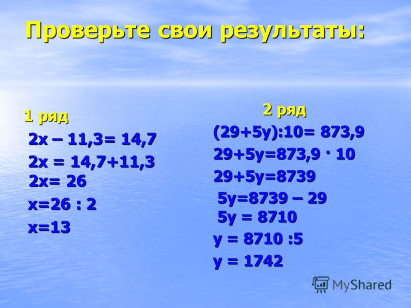1)2х – 11,3= 14,7 2) (29+5у):10= 873,9