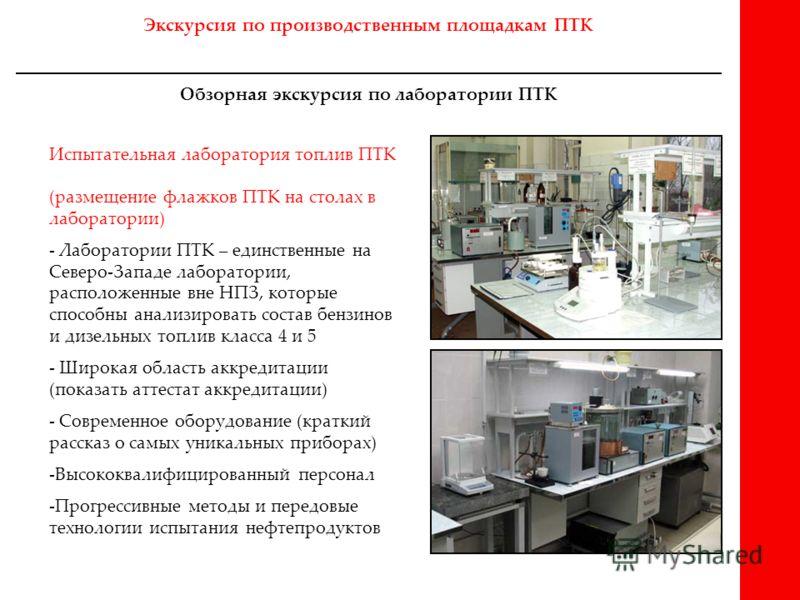 Экскурсия по производственным площадкам ПТК Обзорная экскурсия по лаборатории ПТК Испытательная лаборатория топлив ПТК (размещение флажков ПТК на столах в лаборатории) - Лаборатории ПТК – единственные на Северо-Западе лаборатории, расположенные вне Н