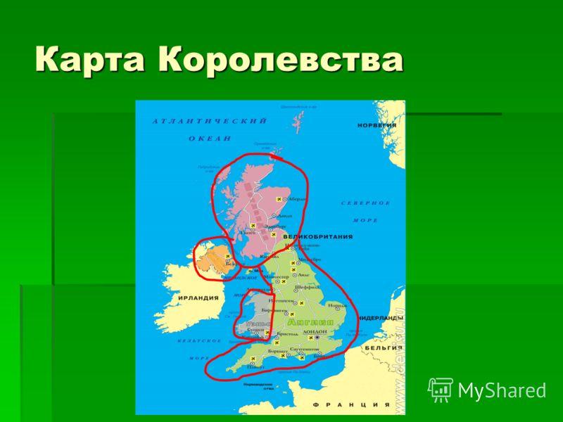 Карта Королевства