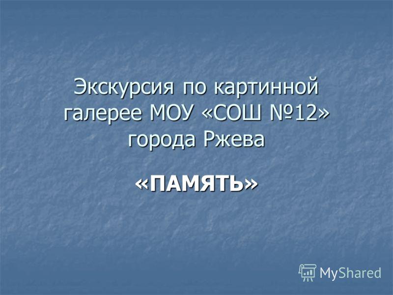 Экскурсия по картинной галерее МОУ «СОШ 12» города Ржева «ПАМЯТЬ»
