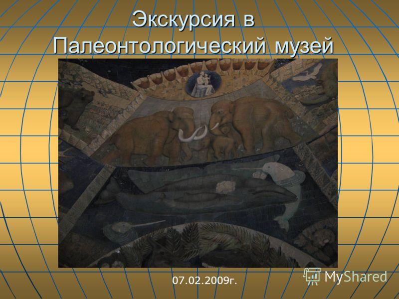 Экскурсия в Палеонтологический музей 07.02.2009г.