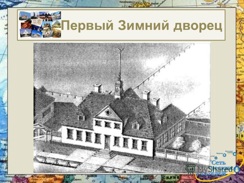 Первый Зимний дворец
