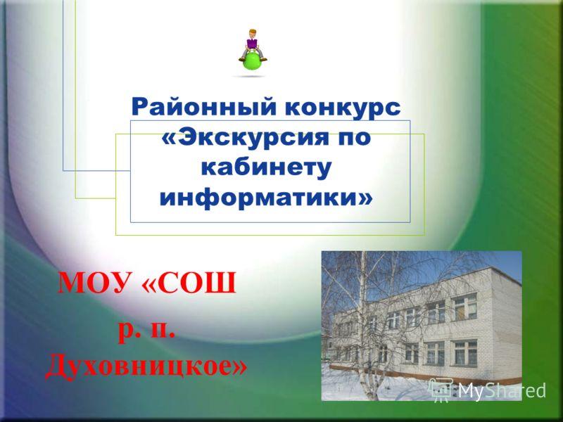 Районный конкурс «Экскурсия по кабинету информатики» МОУ «СОШ р. п. Духовницкое»