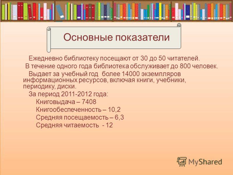 Ежедневно библиотеку посещают от 30 до 50 читателей. В течение одного года библиотека обслуживает до 800 человек. Выдает за учебный год более 14000 экземпляров информационных ресурсов, включая книги, учебники, периодику, диски. За период 2011-2012 го