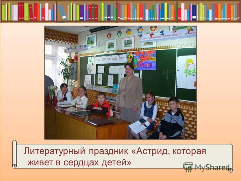 Литературный праздник «Астрид, которая живет в сердцах детей»
