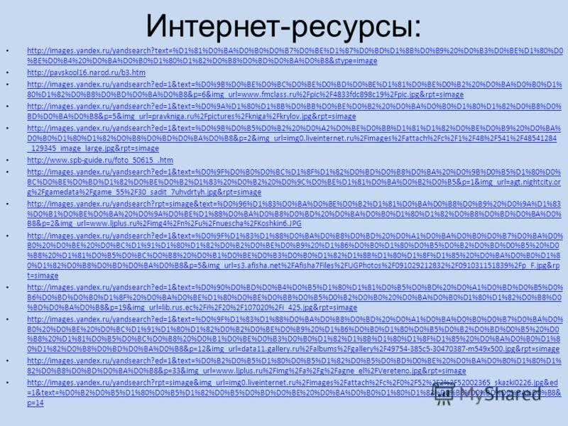 Интернет-ресурсы: http://images.yandex.ru/yandsearch?text=%D1%81%D0%BA%D0%B0%D0%B7%D0%BE%D1%87%D0%BD%D1%8B%D0%B9%20%D0%B3%D0%BE%D1%80%D0 %BE%D0%B4%20%D0%BA%D0%B0%D1%80%D1%82%D0%B8%D0%BD%D0%BA%D0%B8&stype=image http://images.yandex.ru/yandsearch?text=