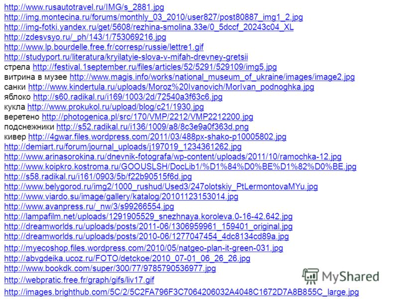 http://www.rusautotravel.ru/IMG/s_2881.jpg http://img.montecina.ru/forums/monthly_03_2010/user827/post80887_img1_2.jpg http://img-fotki.yandex.ru/get/5608/rezhina-smolina.33e/0_5dccf_20243c04_XL http://zdesvsyo.ru/_ph/143/1/753069216.jpg http://www.l
