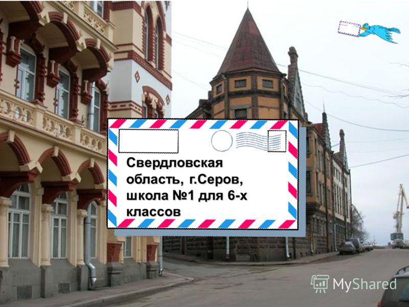 Свердловская область, г.Серов, школа 1 для 6-х классов