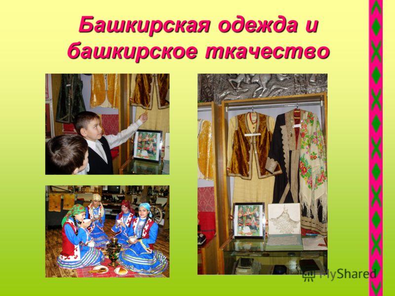 Башкирское прикладное искусство