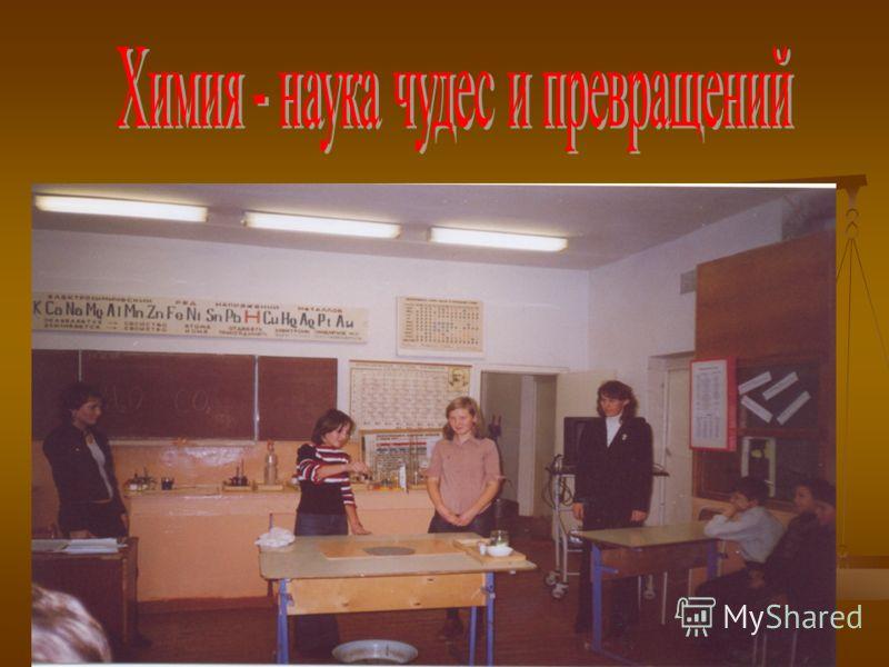 Выполнили: учащиеся 9 класса Руководитель: учитель химии Соболева Г.Д. МОУ «Старозятцинская СОШ» 2008