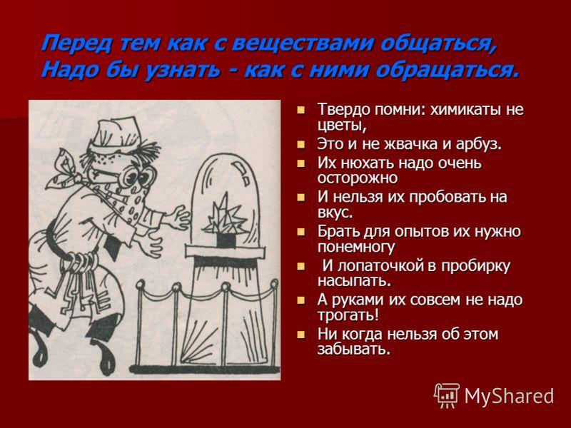 . Приступить к эксперименту может лишь тот, кто в совершенстве знает правила безопасности. Приступить к эксперименту может лишь тот, кто в совершенстве знает правила безопасности.
