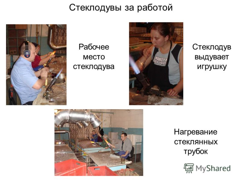 Стеклодувы за работой Рабочее место стеклодува Нагревание стеклянных трубок Стеклодув выдувает игрушку
