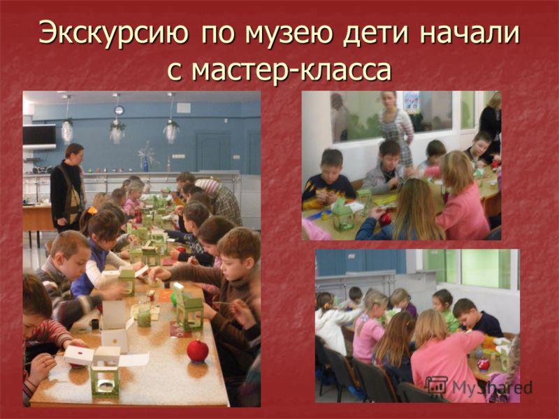 Экскурсию по музею дети начали с мастер-класса