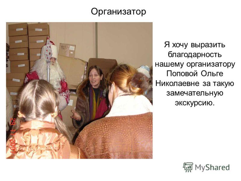 Организатор Я хочу выразить благодарность нашему организатору Поповой Ольге Николаевне за такую замечательную экскурсию.