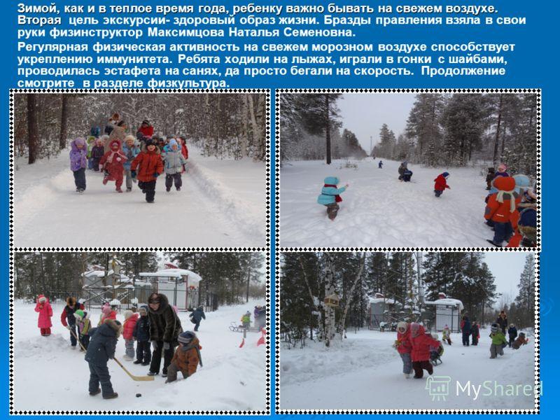 Зимой, как и в теплое время года, ребенку важно бывать на свежем воздухе. Вторая Зимой, как и в теплое время года, ребенку важно бывать на свежем воздухе. Вторая цель экскурсии- здоровый образ жизни. Бразды правления взяла в свои руки физинструктор М