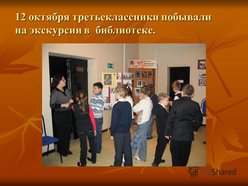 12 октября третьеклассники побывали на экскурсии в библиотеке.