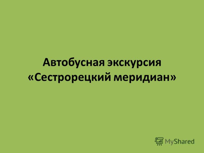 Автобусная экскурсия «Сестрорецкий меридиан»