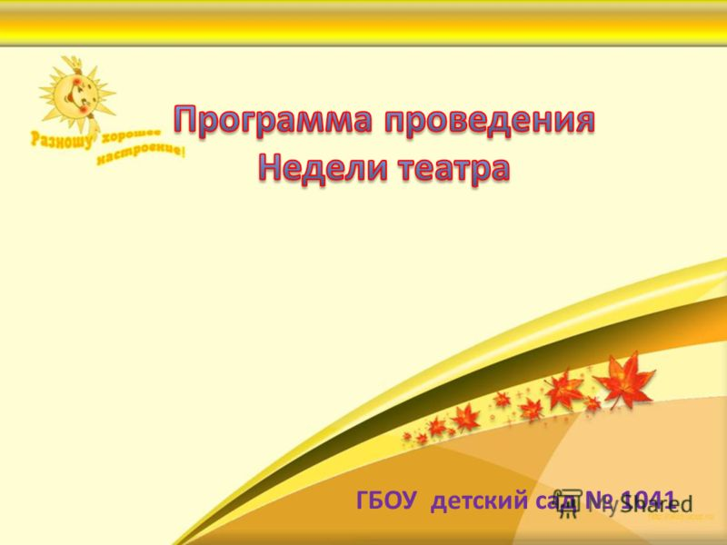 ГБОУ детский сад 1041
