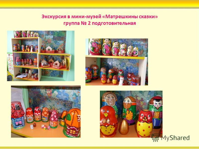Экскурсия в мини-музей «Матрешкины сказки» группа 2 подготовительная