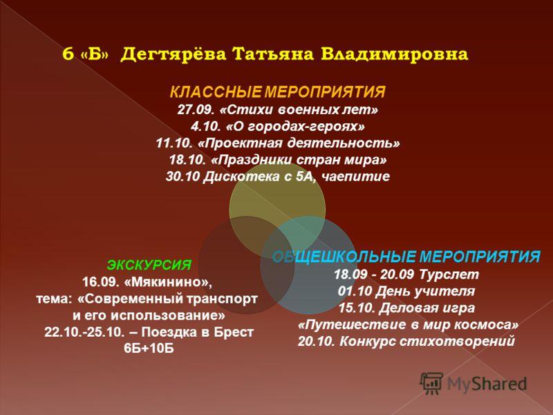 классный час 5 класс 1 сентября знакомство презентация
