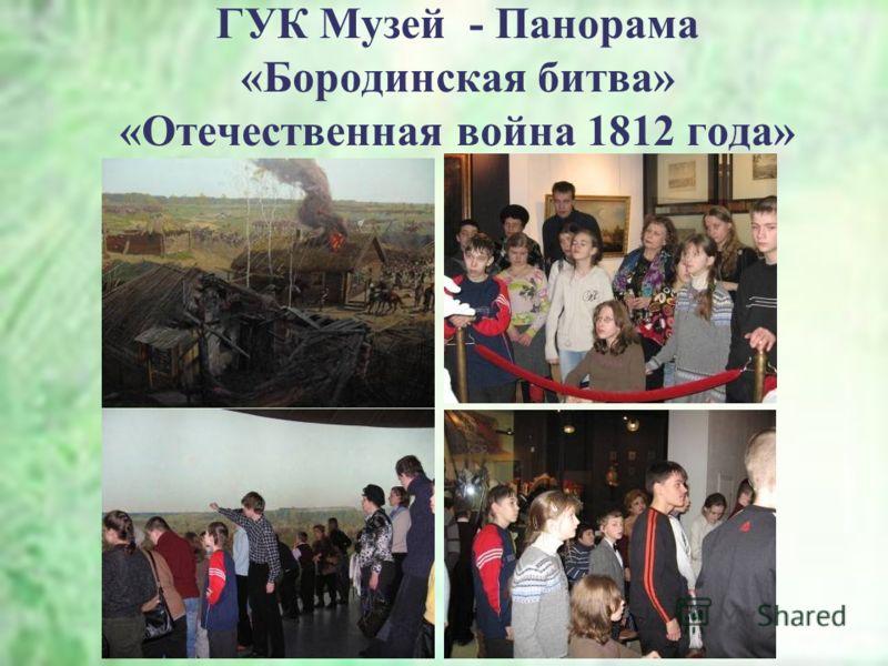ГУК Музей - Панорама «Бородинская битва» «Отечественная война 1812 года»
