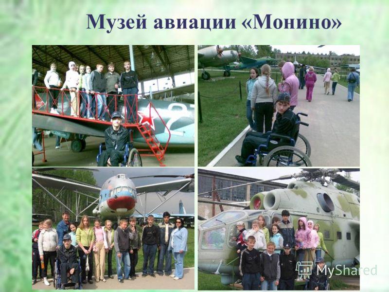 Музей авиации «Монино»