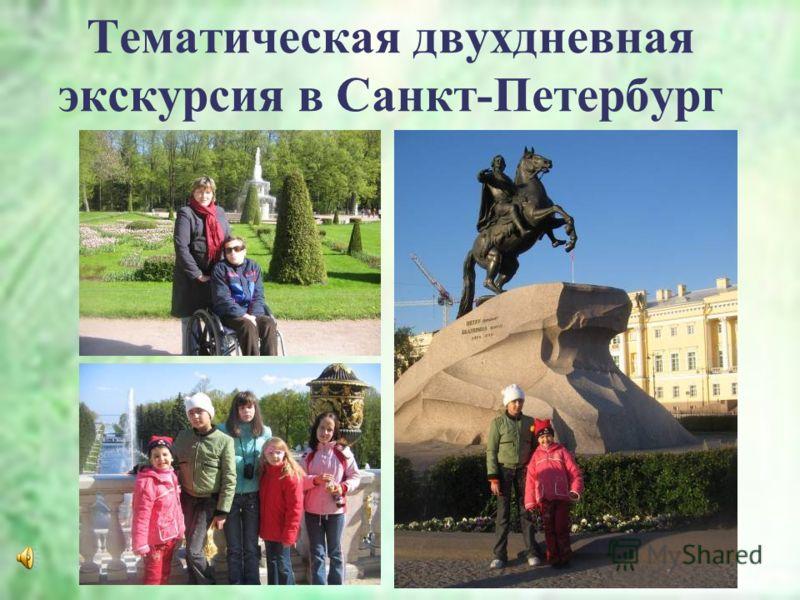 Тематическая двухдневная экскурсия в Санкт-Петербург