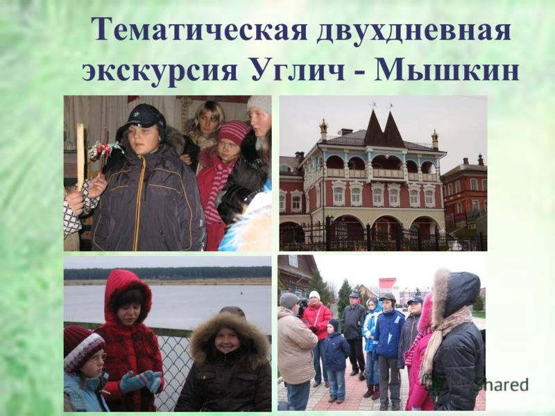 Тематическая двухдневная экскурсия Углич - Мышкин