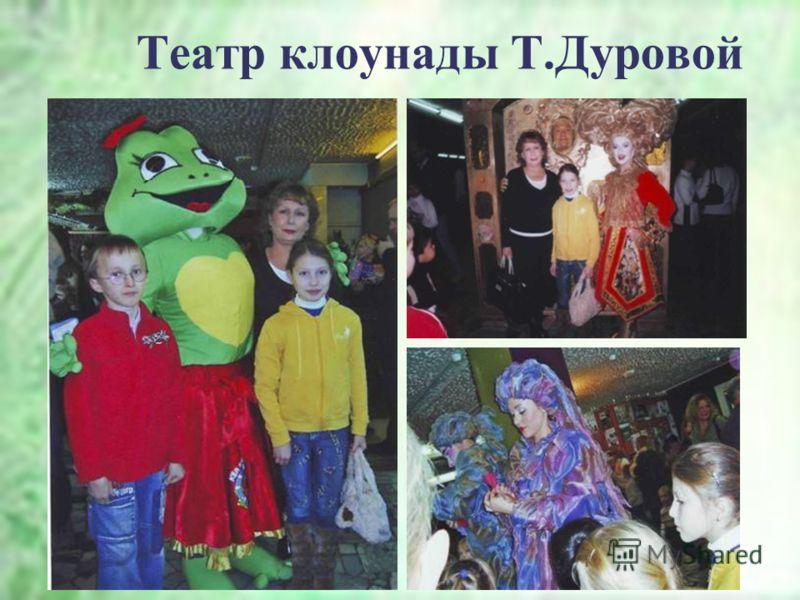 Театр клоунады Т.Дуровой