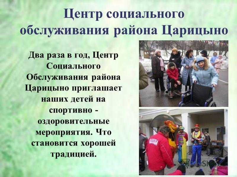 Центр социального обслуживания района Царицыно Два раза в год, Центр Социального Обслуживания района Царицыно приглашает наших детей на спортивно - оздоровительные мероприятия. Что становится хорошей традицией.