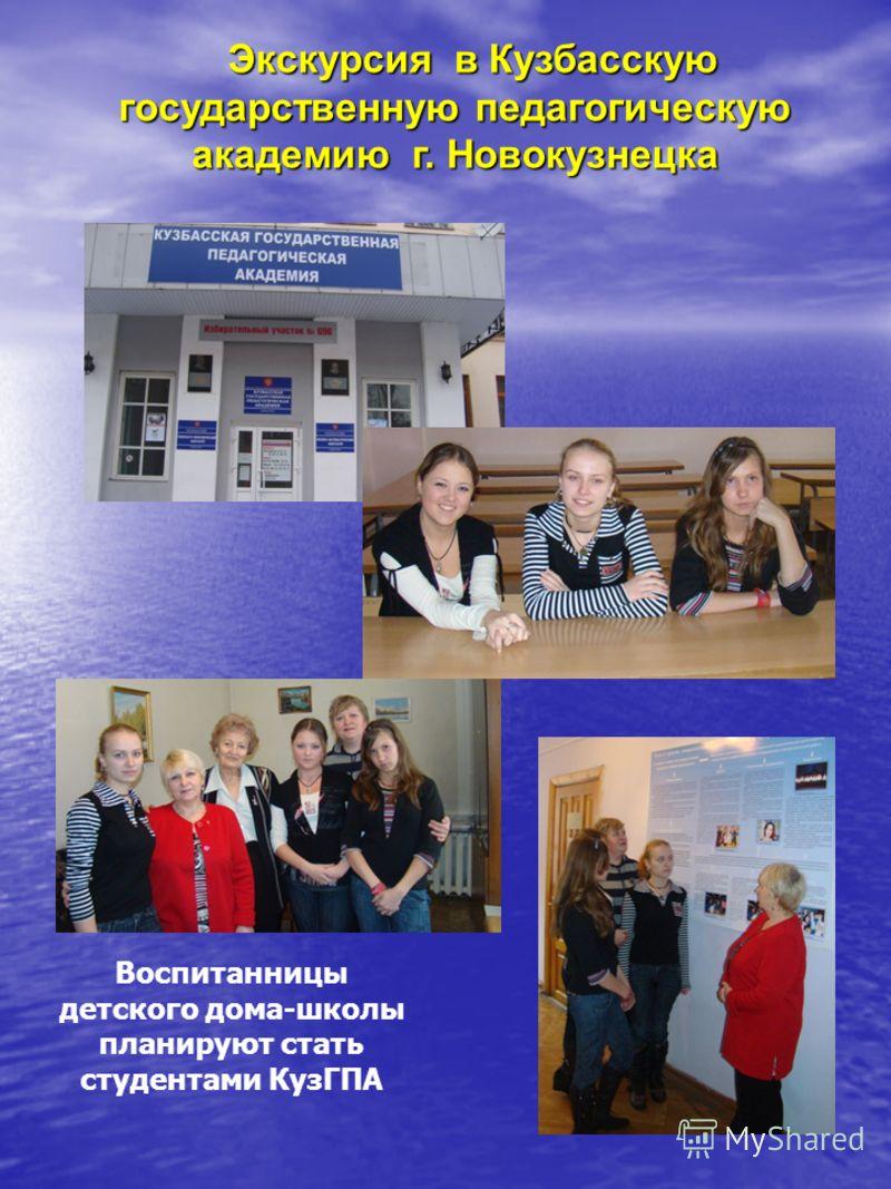 Экскурсия в Кузбасскую государственную педагогическую академию г. Новокузнецка Воспитанницы детского дома-школы планируют стать студентами КузГПА