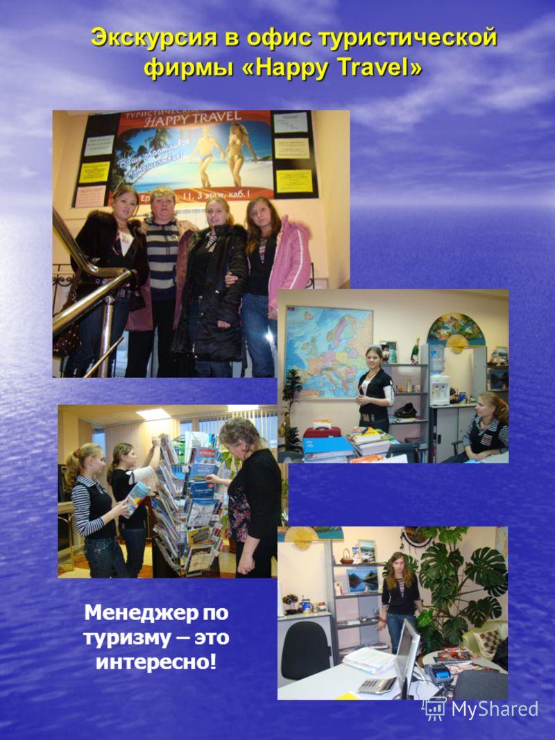 Экскурсия в офис туристической фирмы «Happy Travel» Менеджер по туризму – это интересно!