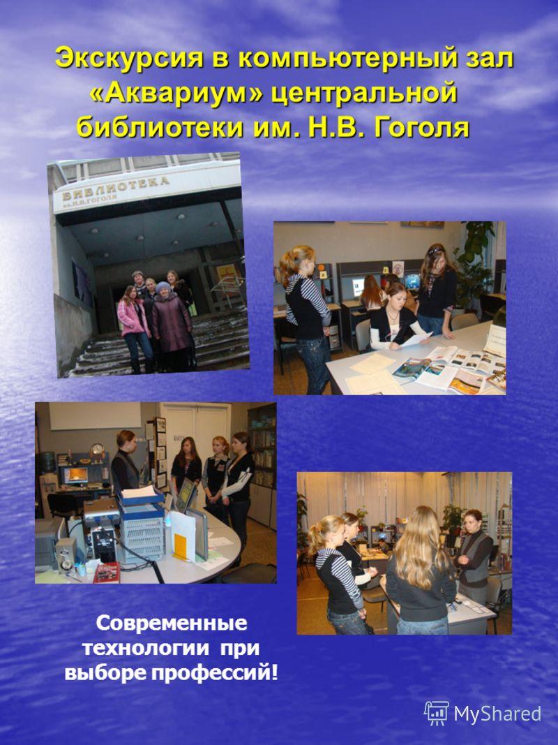 Экскурсия в компьютерный зал «Аквариум» центральной библиотеки им. Н.В. Гоголя Современные технологии при выборе профессий!