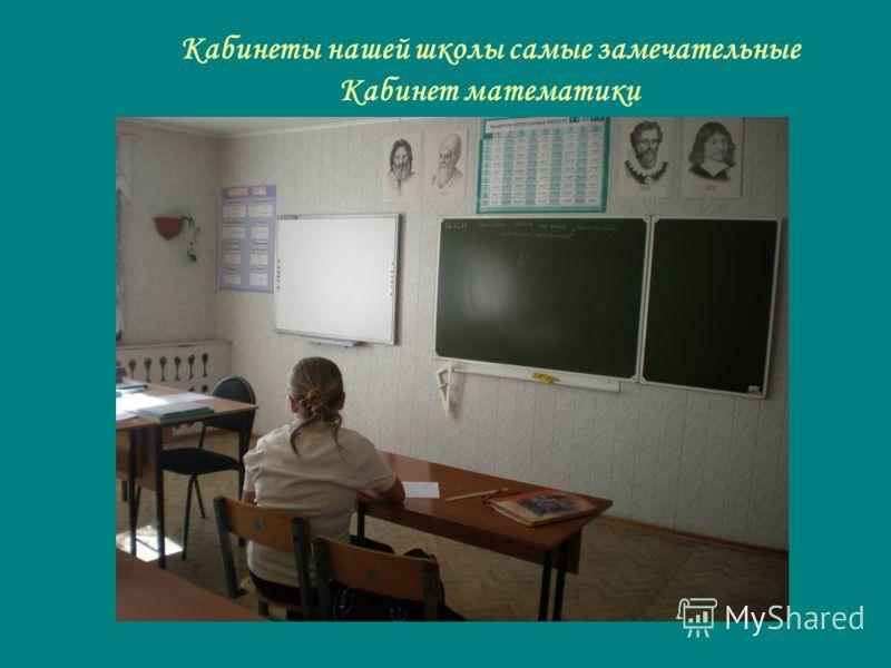 Кабинеты нашей школы самые замечательные Кабинет математики