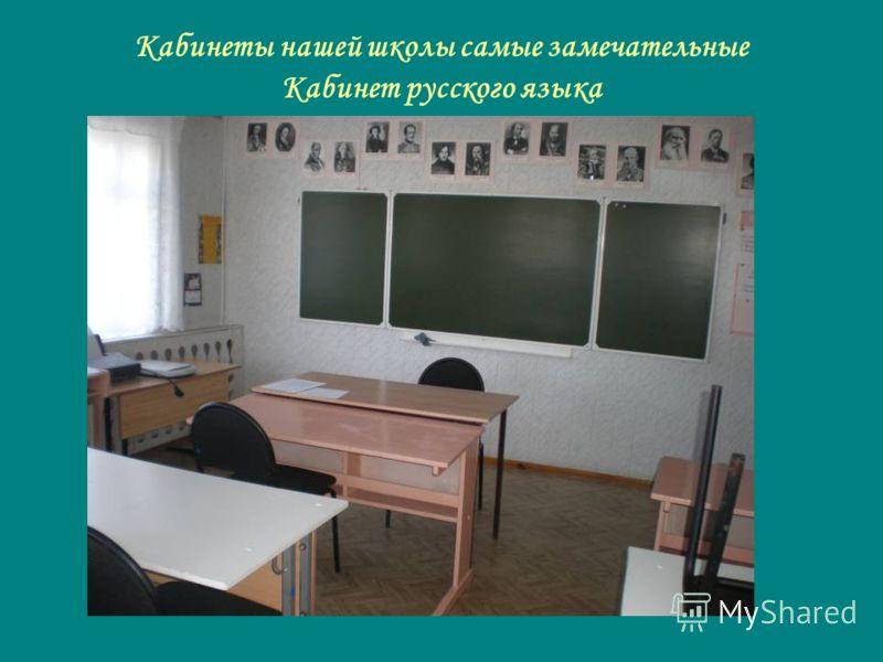 Кабинеты нашей школы самые замечательные Кабинет русского языка