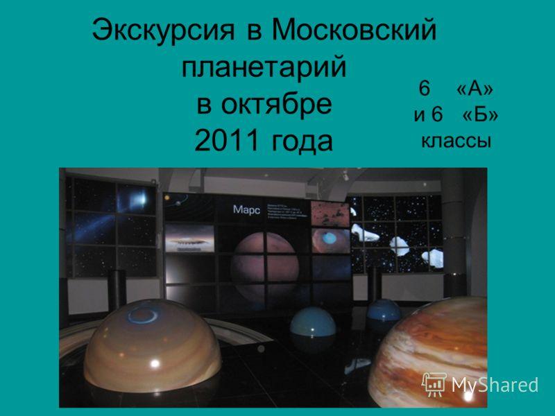 Экскурсия в Московский планетарий в октябре 2011 года 6«А» и 6 «Б» классы