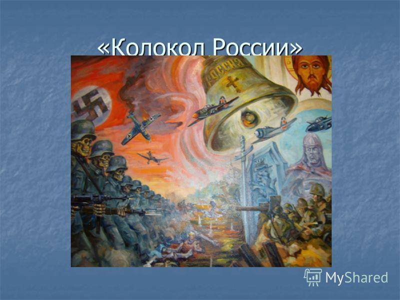 «Колокол России»