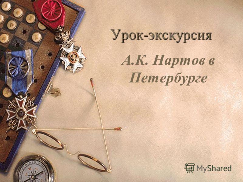 Урок-экскурсия А.К. Нартов в Петербурге