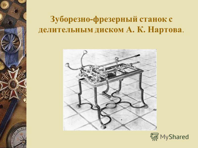 Зуборезно-фрезерный станок с делительным диском А. К. Нартова.