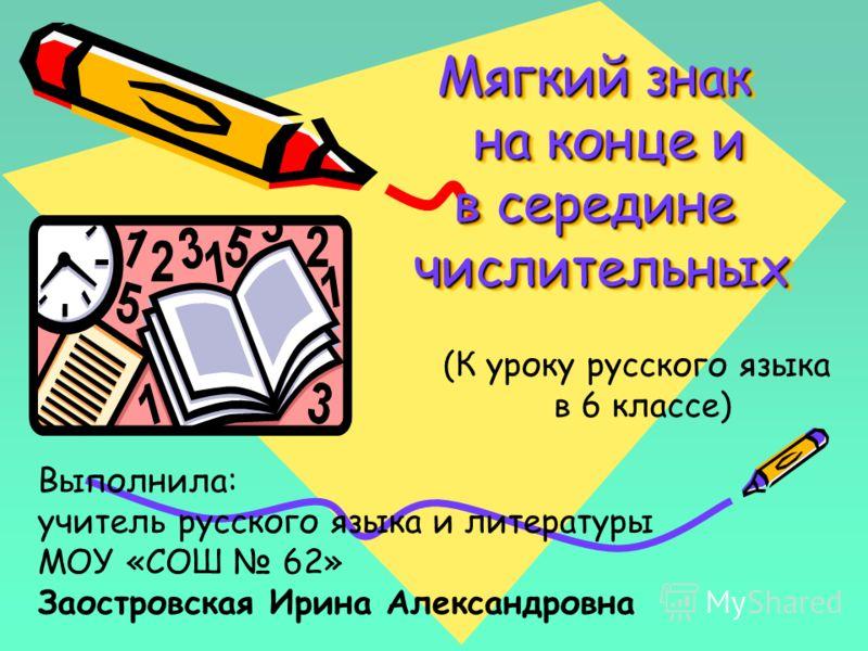 Числительных к уроку русского языка в